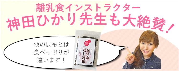 離乳食インストラクター