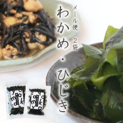 伊勢産ひじき 三陸産わかめ