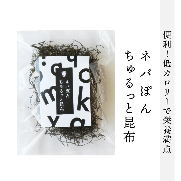 とろみ昆布商品紹介